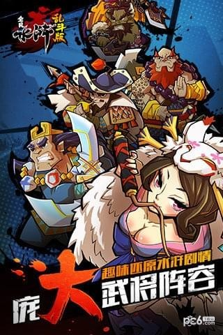 全民水浒乱斗版九游版软件截图2