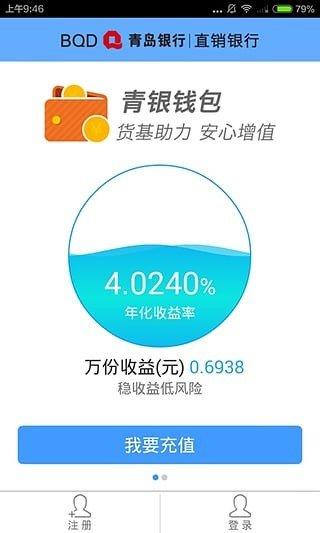 青岛银行直销银行软件截图1
