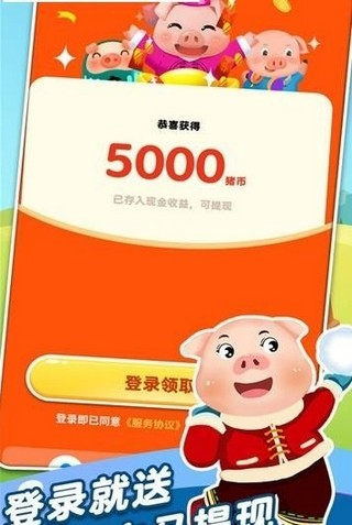 梦想养猪场红包版软件截图0