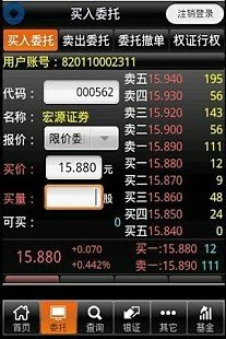 宏源天游手机版软件截图0