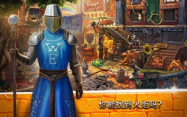 魔法城堡隐藏对象的游戏软件截图1