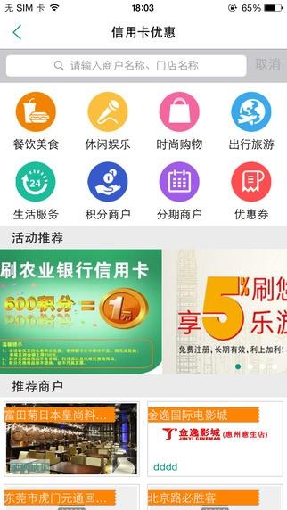 悦农行软件截图1