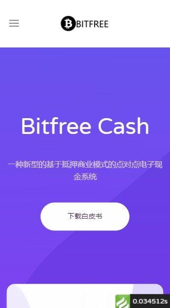 BitfreeCash软件截图2