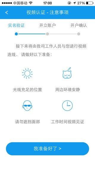 东兴自助开户软件截图1