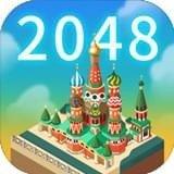 2048世界建造者