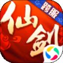 仙剑奇侠传3d回合腾讯版