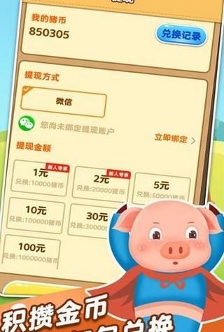 梦想养猪场红包版软件截图1