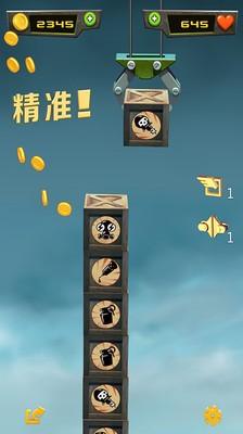 箱子叠叠乐软件截图2