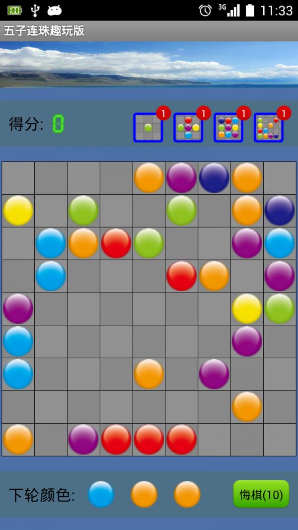 五子连珠趣玩版软件截图0
