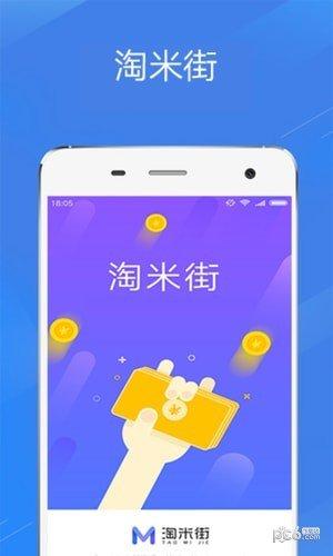 淘米街app软件截图0