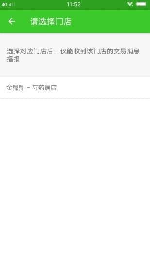 乐惠支付软件截图2