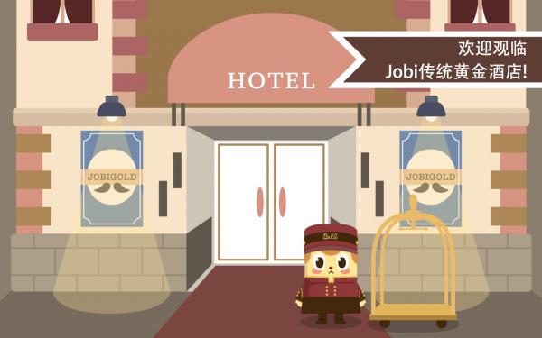 黄金酒店软件截图1