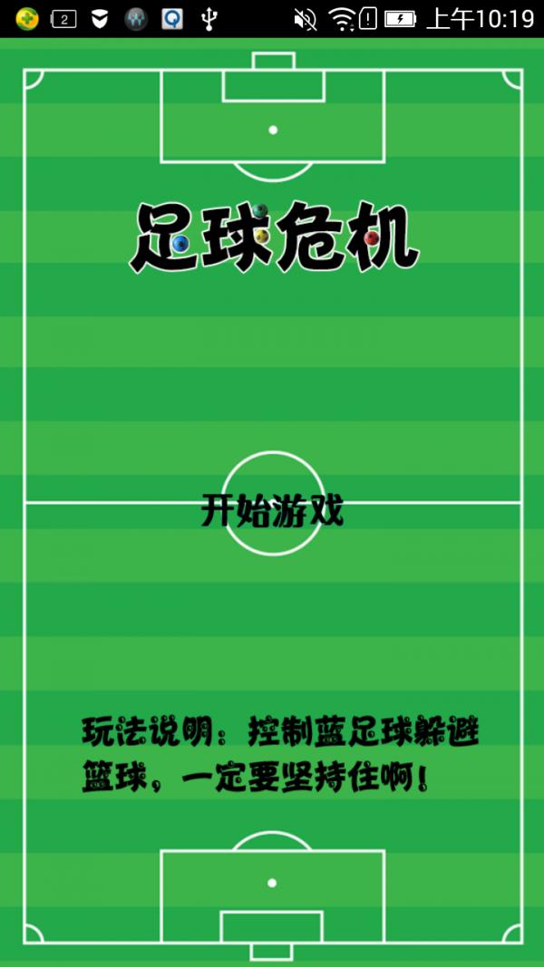 足球危机软件截图0