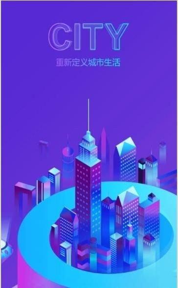 未来城市软件截图2