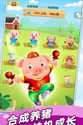 梦想养猪场红包版软件截图2