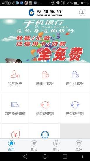 朝阳银行手机银行软件截图1