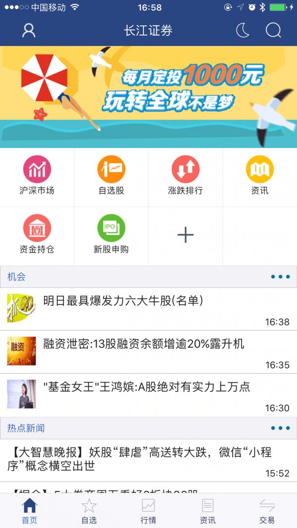 金长江智慧版软件截图0