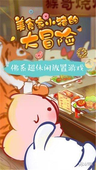美食家小猪的冒险软件截图3
