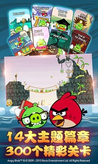 愤怒的小鸟嘉年华版软件截图1