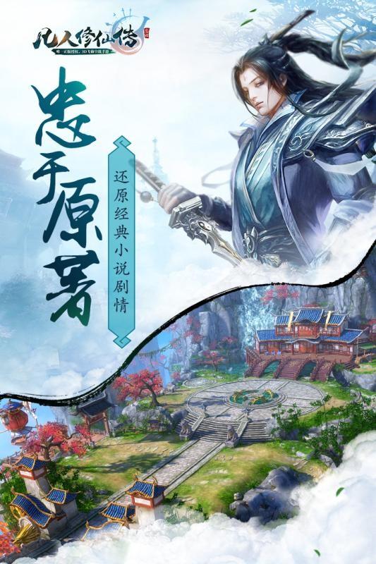 凡人修仙传九游版软件截图3