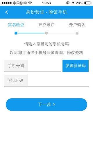 东兴自助开户软件截图2