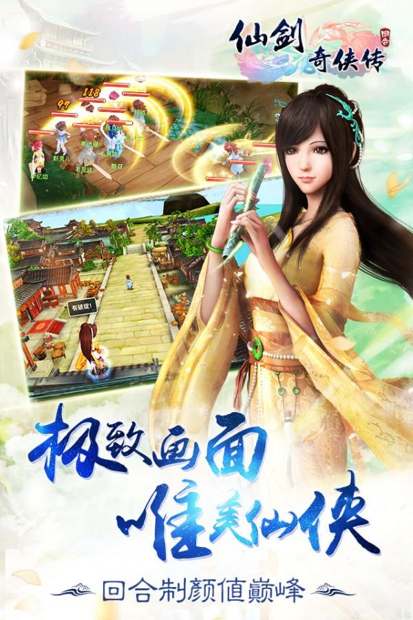 仙剑奇侠传3D回合九游版软件截图2