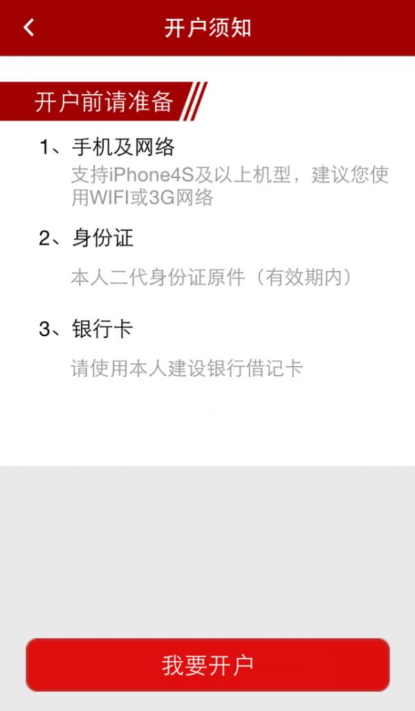 建行微银行经理版软件截图3