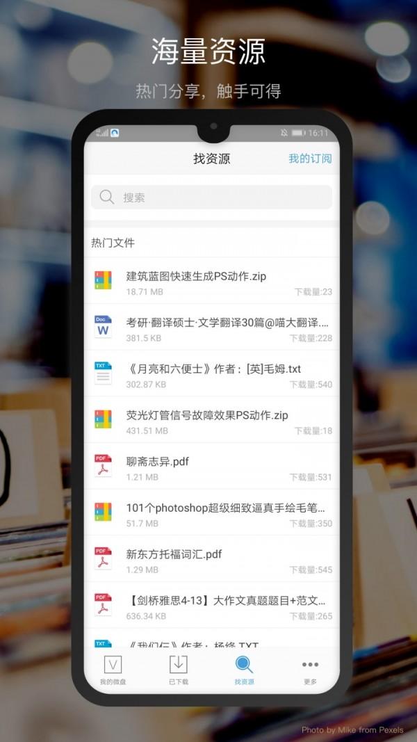 粤国际微盘软件截图1