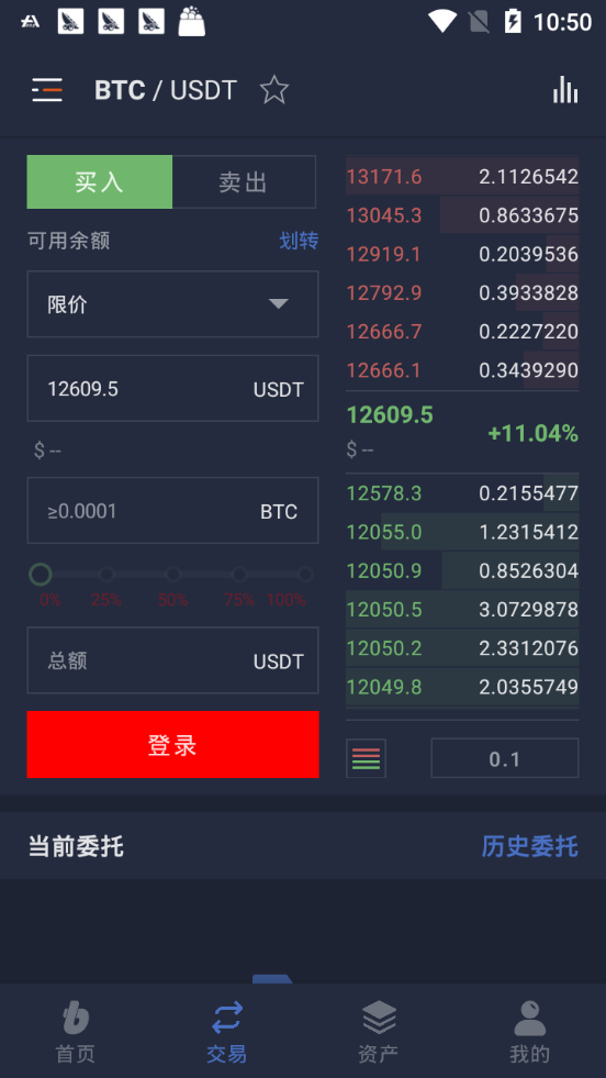 Bithumb Global软件截图1