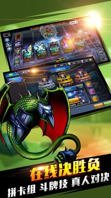 决斗游戏王软件截图1