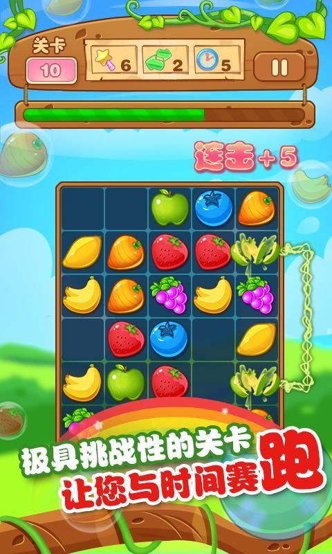 果蔬爱相连软件截图2