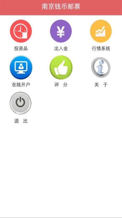 南京钱币邮票软件截图1