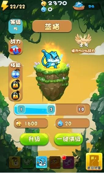 蓝猫大冒险加强版软件截图1
