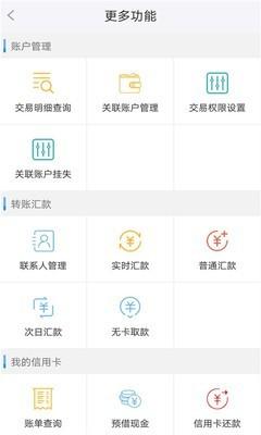 福建农村信用社手机银行软件截图2