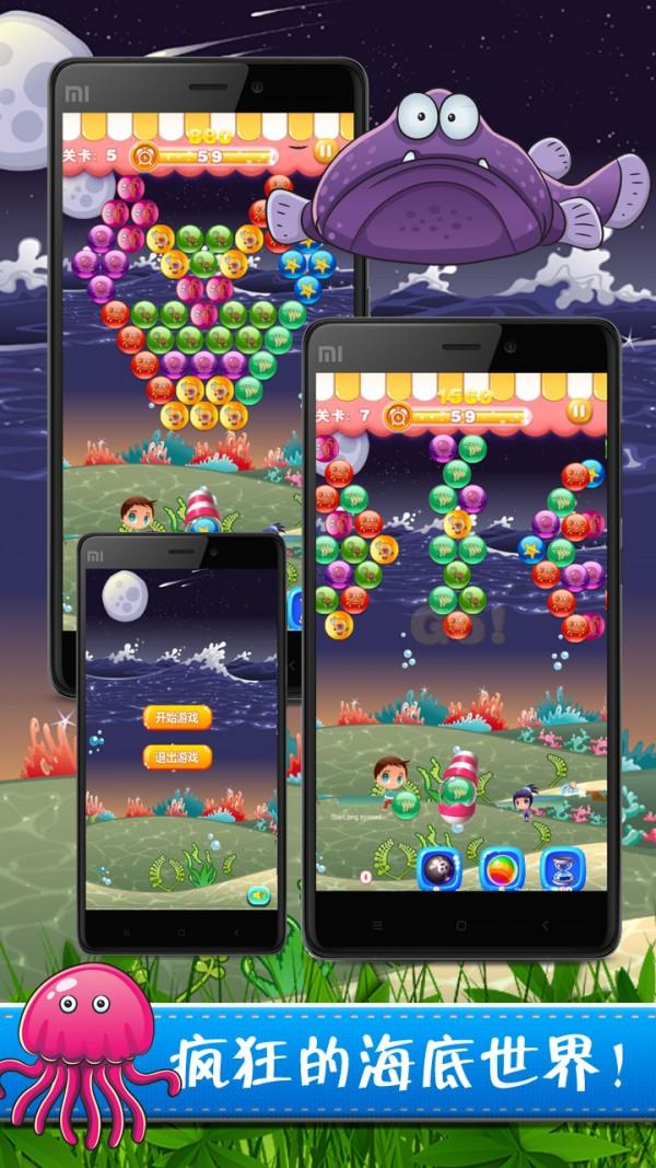 疯狂泡泡龙传奇世界软件截图3