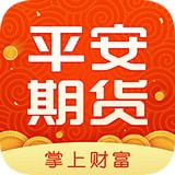 平安期货博易app