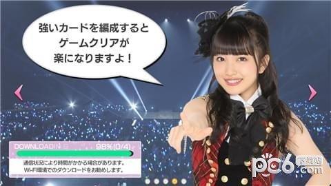 AKB48嘉年华之战软件截图1