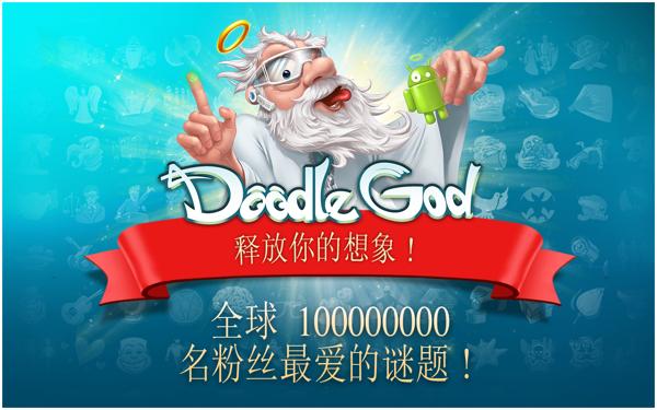 涂鸦上帝中文高清版软件截图0