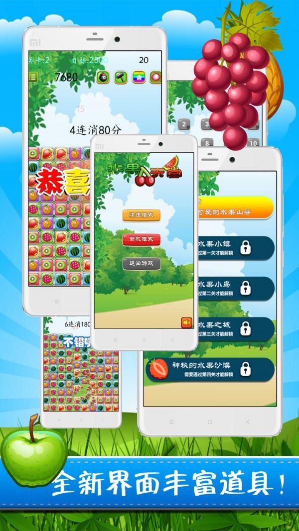水果天堂消消乐软件截图3