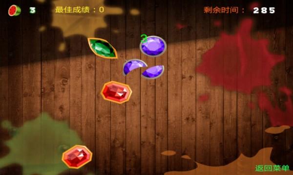 切水果疯狂宝石软件截图2