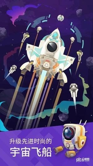 星际探险家软件截图2