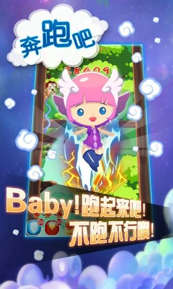 奔跑吧Baby软件截图3