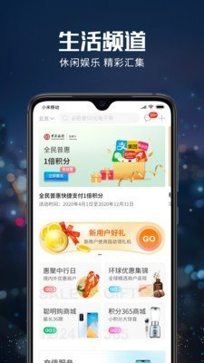 中国银行信用卡优惠软件截图1