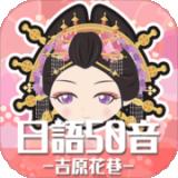 日语50音游戏