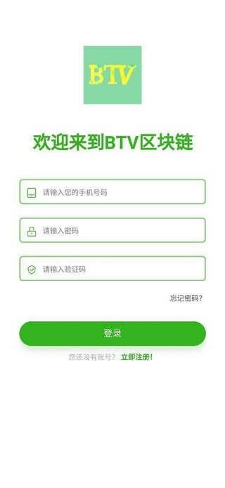 BTV比特源力软件截图1