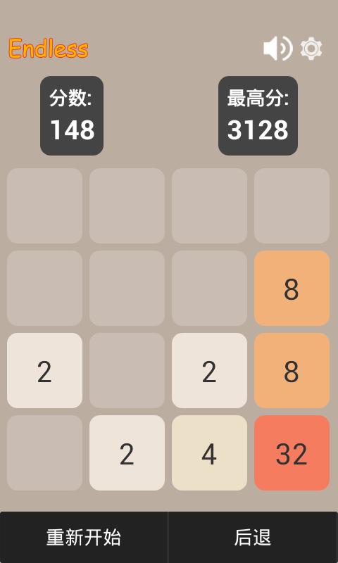 2048无限悔棋版软件截图2
