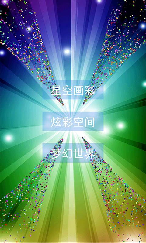 炫彩粒子魔幻传说软件截图0