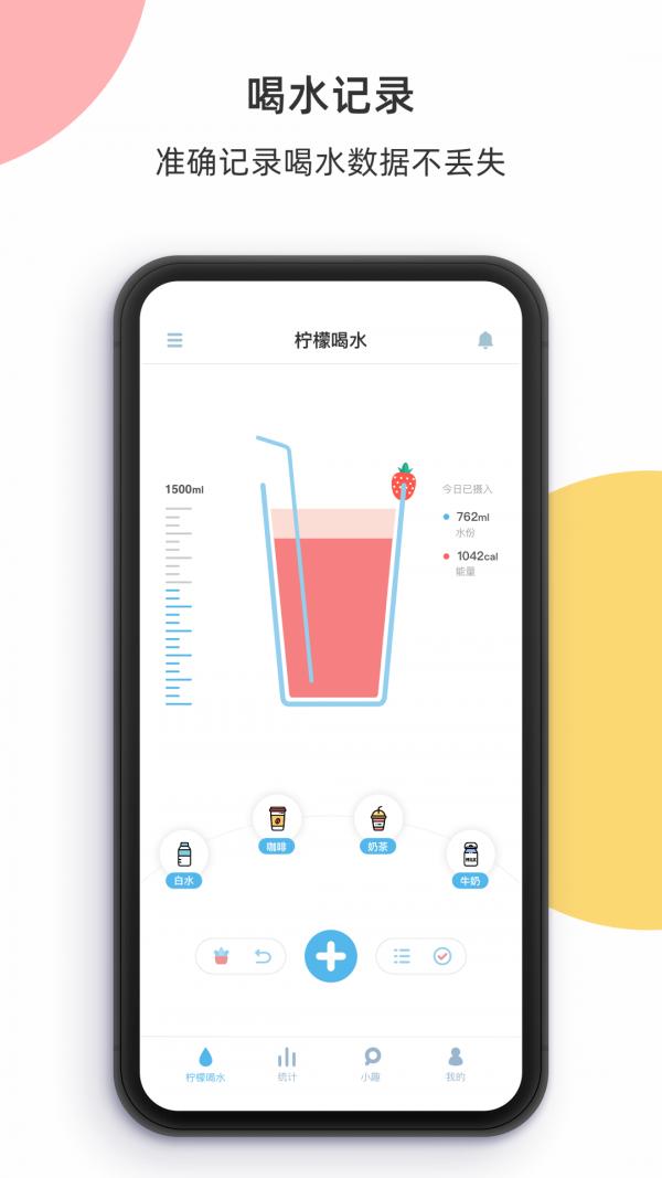 柠檬喝水软件截图1