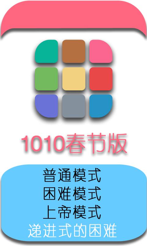 1010新春软件截图0
