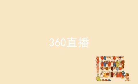 类似360直播的app